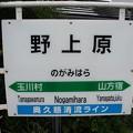 Photos: 野上原