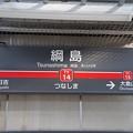Photos: TY14 綱島