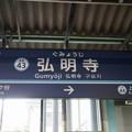 Photos: KK43 弘明寺