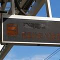 八王子駅横浜線ホーム電車接近案内