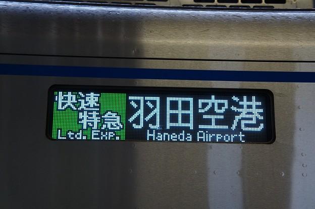 快速特急 羽田空港