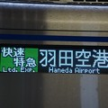写真: 快速特急 羽田空港