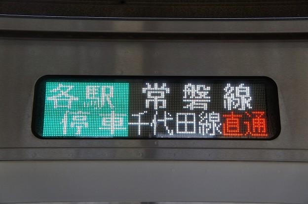 各駅停車 常磐線千代田線直通