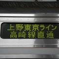 上野東京ライン 高崎線直通