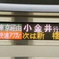 快速アクティー 東京経由 小金井