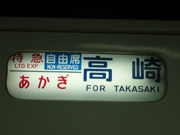 特急あかぎ 高崎