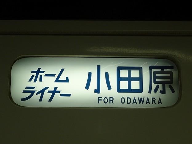 ホームライナー 小田原