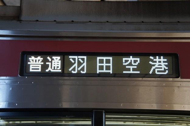 普通 羽田空港