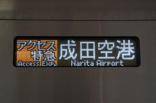 アクセス特急 成田空港