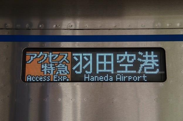 アクセス特急 羽田空港