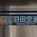 写真: アクセス特急 羽田空港