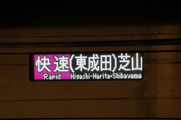 快速 (東成田)芝山