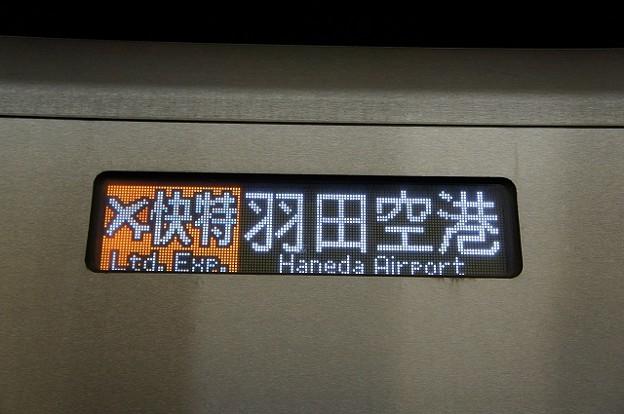 エアポート快特 羽田空港