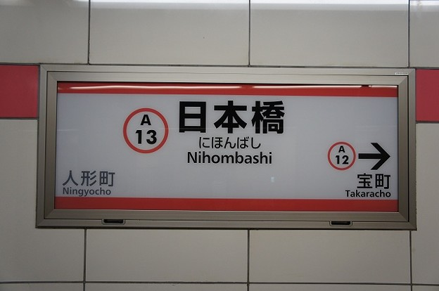 A13 日本橋