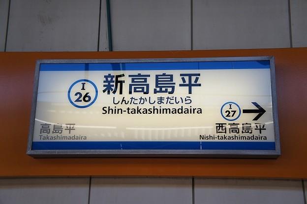 I26 新高島平