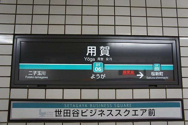 DT06 用賀
