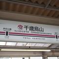 Photos: KO12 千歳烏山