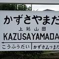 写真: 上総山田