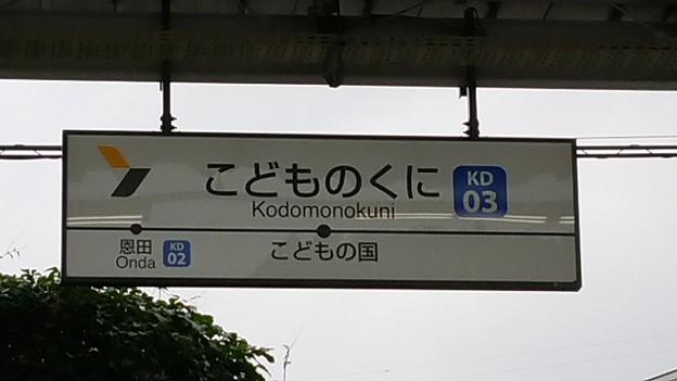 KD03 こどもの国