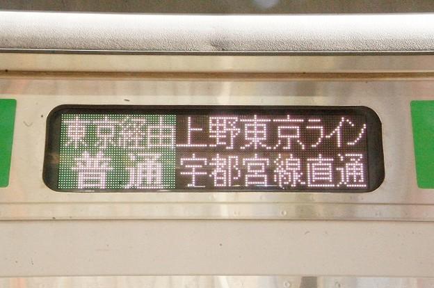 東京経由普通 上野東京ライン宇都宮線直通