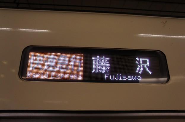 快速急行 藤沢