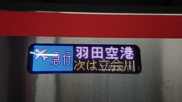 エアポート急行 羽田空港