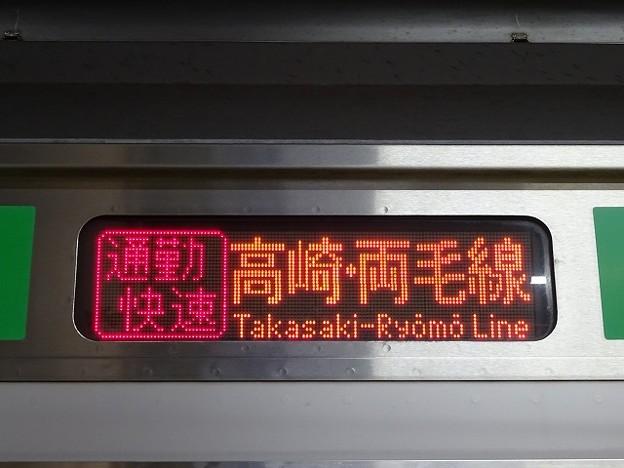通勤快速 高崎・両毛線
