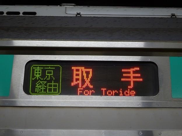 東京経由 取手