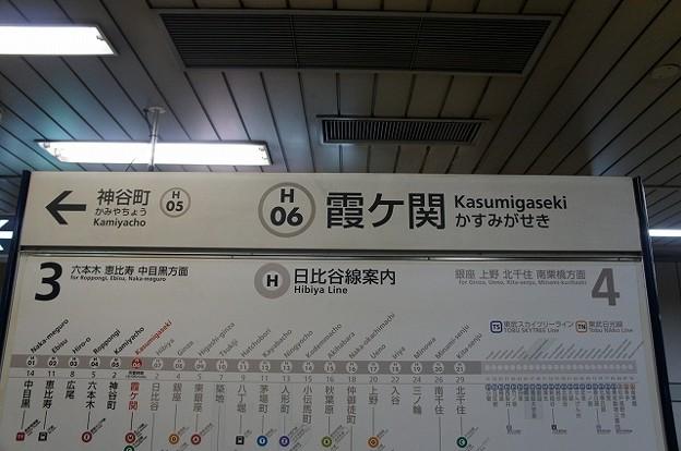 H06 霞ヶ関