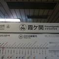 Photos: H06 霞ヶ関