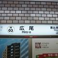 Photos: H03 広尾