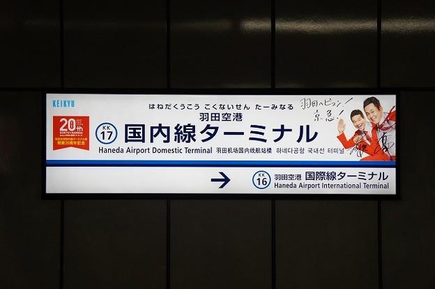 KK17 羽田空港国内線ターミナル