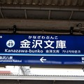 Photos: KK49 金沢文庫