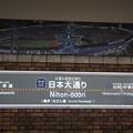 MM05 日本大通り