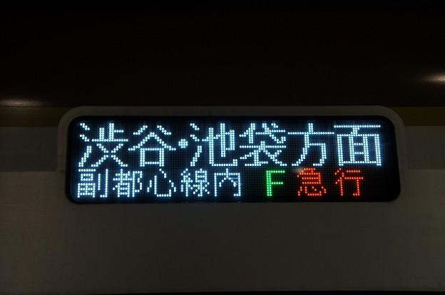 渋谷・池袋方面 副都心線内F急行