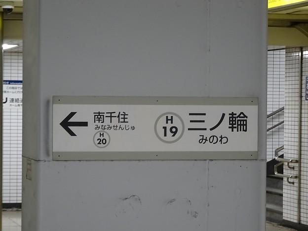 H19 三ノ輪
