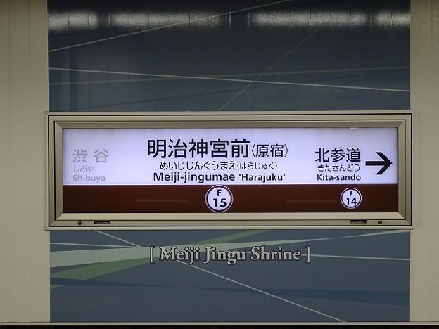 F15 明治神宮前(原宿)