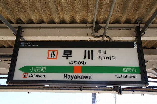JT17 早川