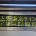 上野東京ライン 宇都宮線直通