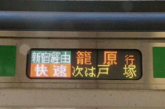 新宿経由快速 籠原