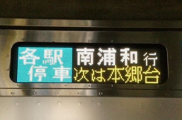 各駅停車 南浦和