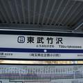 Photos: TJ34 東武竹沢