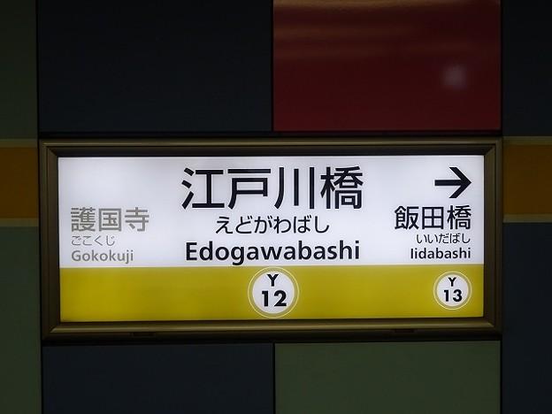 Y12 江戸川橋