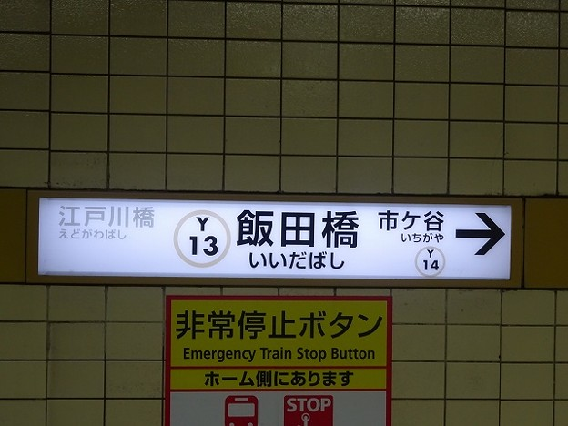Y13 飯田橋