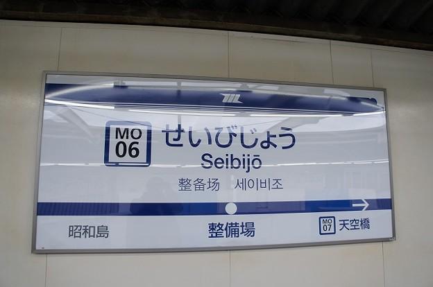 MO06 整備場