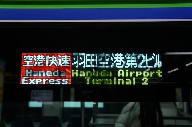 空港快速 羽田空港第2ビル