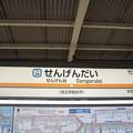 Photos: TS24 せんげん台