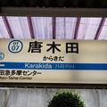 Photos: OT07 唐木田