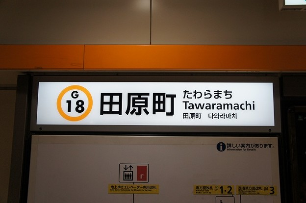 G18 田原町