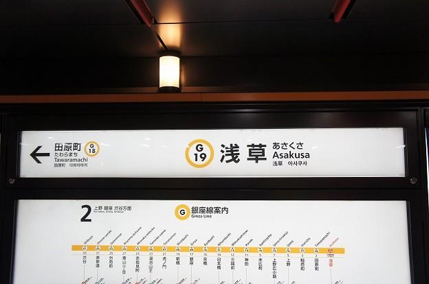 G19 浅草